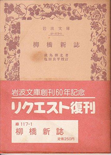 柳橋新誌 (岩波文庫)の詳細を見る