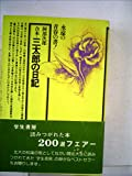 三太郎の日記〈補遺〉 (1970年) (角川選書)
