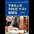 改訂版 できる人のTOEICテスト勉強法 (中経出版)