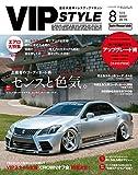 VIP STYLE(ビップスタイル) 2019年 08 月号 [雑誌]