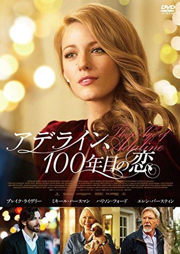 アデライン、100年目の恋 [DVD]