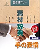 素材辞典 Vol.18 手の表情編