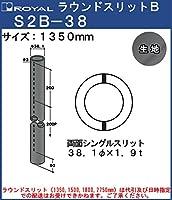 ラウンドスリット 38φ 両面シングルスリット 【ロイヤル】 S2B38135KI サイズ:38φ×1350mm 生地