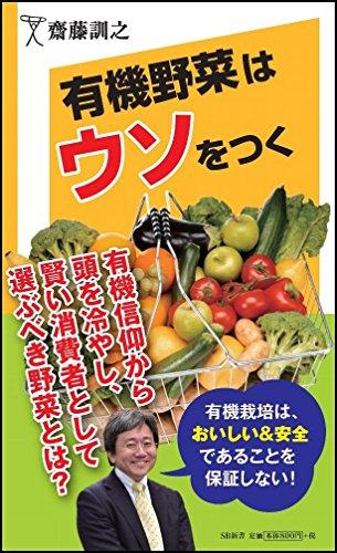 有機野菜はウソをつく (SB新書)の詳細を見る