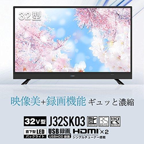 maxzen J32SK03 32V型 地上・BS・110度CSデジタルハイビジョン液晶テレビ