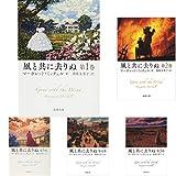 風と共に去りぬ(新潮文庫) 全5巻セット