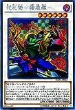 遊戯王/第9期/10弾/INOV-JP043SE 花札衛-猪鹿蝶-【シークレットレア】