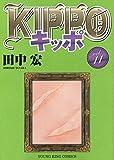 KIPPO コミック 1-11巻セット