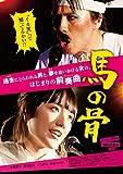 馬の骨[DVD]