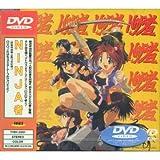 Ninja者〜上の巻・下の巻〜 [DVD]