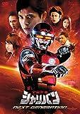 宇宙刑事シャリバン NEXT GENERATION [DVD]