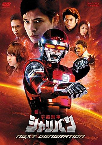 宇宙刑事シャリバン NEXT GENERATION [DVD]の詳細を見る