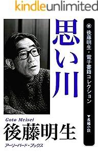 後藤明生・電子書籍コレクション 29巻 表紙画像