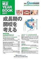 臨床家のための矯正 YEARBOOK 2017 (別冊ザ・クインテッセンス)