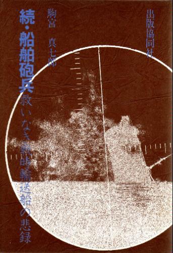 船舶砲兵〈続〉 (1981年)
