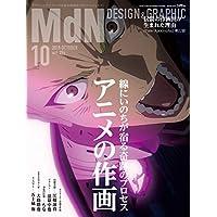 月刊MdN 2018年10月号(特集:アニメの作画)[雑誌]
