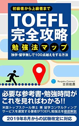 [古田 能農]のTOEFL完全攻略 勉強法マップ: 初級者から上級者まで 独学・留学無しで100点越えをする方法