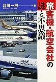 旅客機・航空会社の謎と不思議
