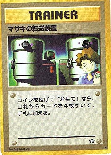 ポケットモンスター マサキの転送装置 ポケモンカード 旧裏面