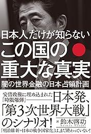 日本人だけが知らない この国の重大な真実 闇の世界金融の日本占領計画の書影