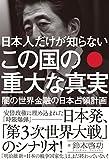 日本人だけが知らない この国の重大な真実 闇の世界金融の日本占領計画