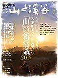 山と溪谷 2017年1月号 今年の山をどう登る?スキルアップに役立つ「山」の新常識2017、年末年始は山へ、別冊付録「山の便利帳2017」