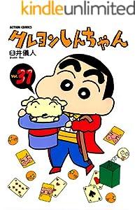 クレヨンしんちゃん 31巻 表紙画像