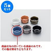 5個セット カラー珍味 ナマコ珍味 [6.3 x 4cm] 【料亭 旅館 和食器 飲食店 業務用 器 食器】