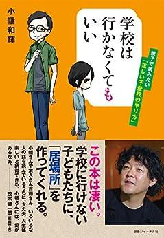 [小幡和輝]の学校は行かなくてもいい ――親子で読みたい「正しい不登校のやり方」
