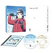 宇宙よりも遠い場所 2(イベントチケット優先販売申券) [Blu-ray]