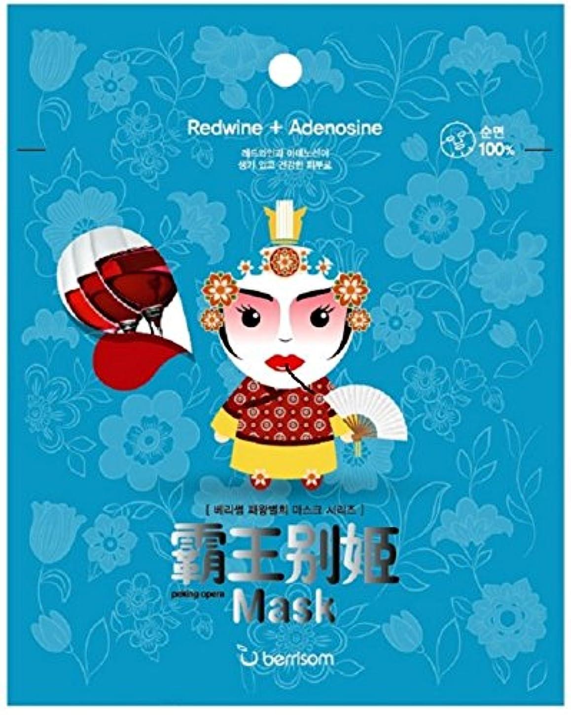 謎めいたヒットヘアベリサム(berrisom)Peking Opera mask series #Queen