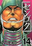 センゴク(14) (ヤングマガジンコミックス)