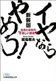 イヤならやめろ!  新装版-社員と会社の新しい関係 (日経ビジネス人文庫)