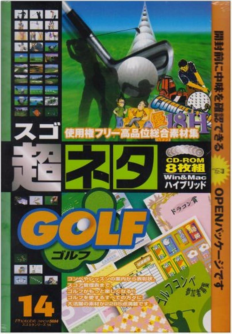 逆にアレルギーホイッスルグラパックジャパン スゴネタ14 ゴルフ アカデミックパッケージ