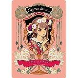 【Amazon.co.jp 限定】Coffret d'amour マツオヒロミCALENDAR 2020 コンパクトミラー付き