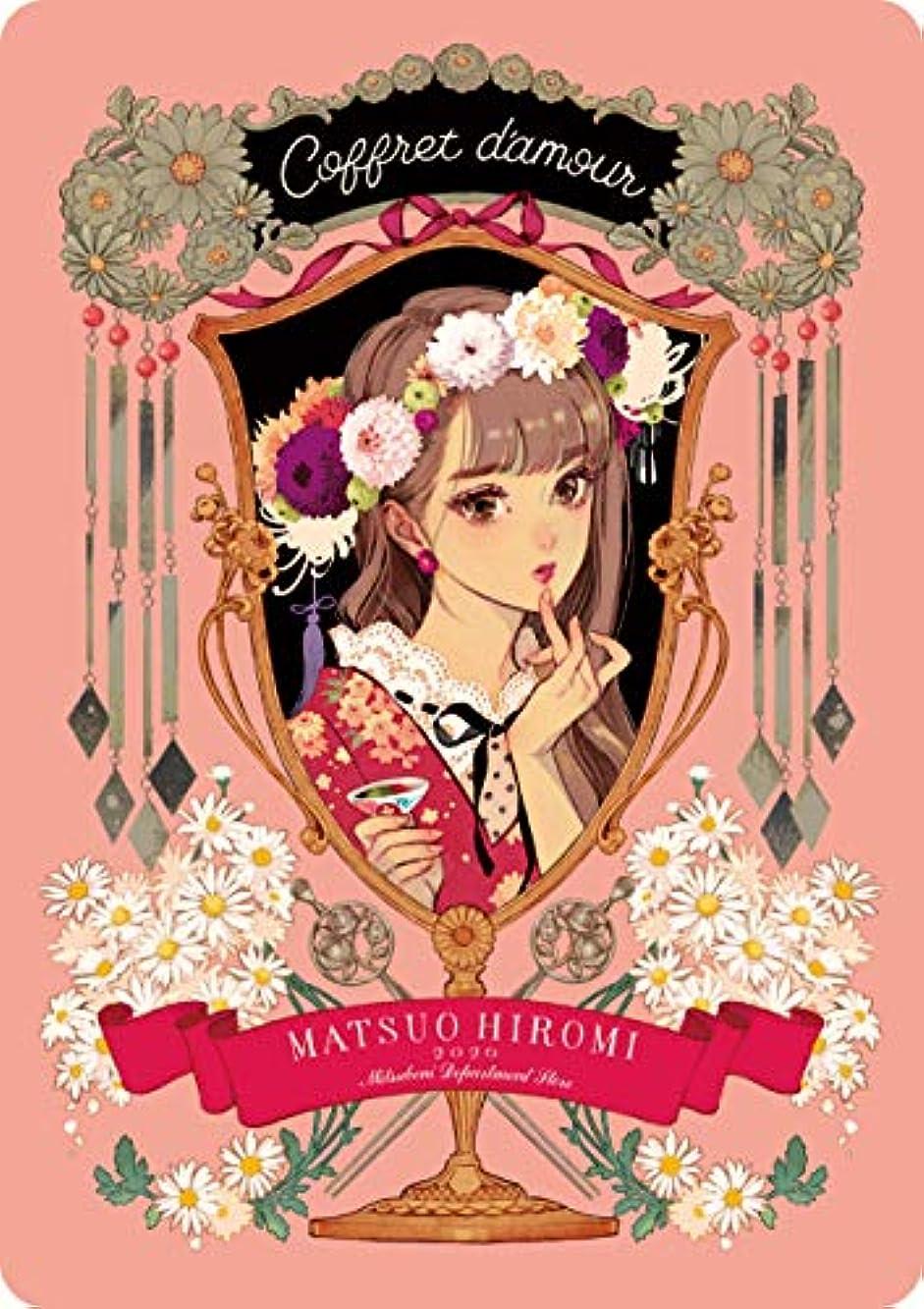 ベール抑圧によると【Amazon.co.jp 限定】Coffret d'amour マツオヒロミCALENDAR 2020 コンパクトミラー付き