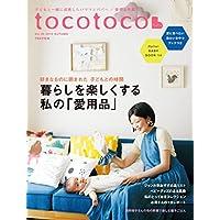 tocotoco (トコトコ) 35 [雑誌] tocotoco【定期版】