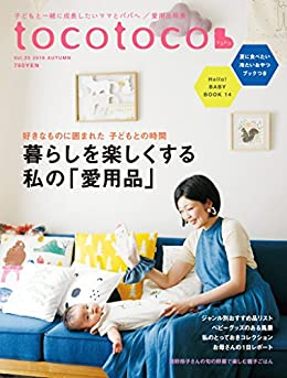 [第一プログレス]のtocotoco (トコトコ) 35 [雑誌] tocotoco【定期版】