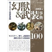 ファンタジー資料集成 幻獣&武装事典