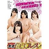 バトル・オブ・レズビアンズ3 [DVD]