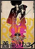 ゲキ×シネ『薔薇とサムライ Goemon Rock Over Drive』