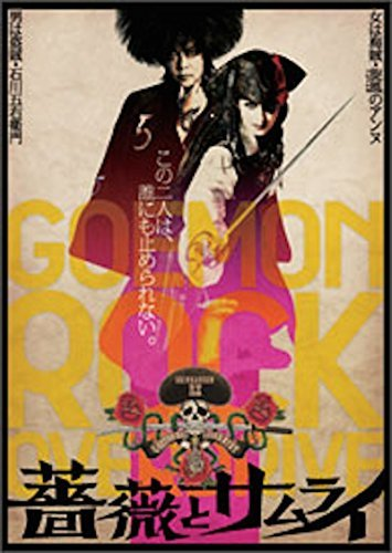 ゲキ×シネ『薔薇とサムライ Goemon Rock Over Drive』のイメージ画像