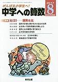 中学への算数 2017年 08 月号 [雑誌]