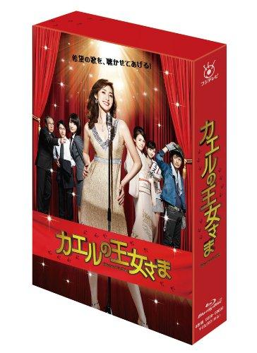 カエルの王女さま Blu-ray BOX