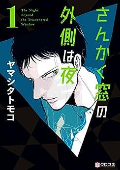 [ヤマシタトモコ]のさんかく窓の外側は夜 1 (クロフネコミックス)