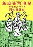 新麻雀放浪記 中年生まれのフレンズ (文春文庫 (323‐1))