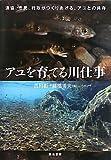 アユ資源回復なるか 五ケ瀬川、海産稚魚漁が停止