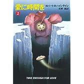 愛に時間を (2) (ハヤカワ文庫 SF (582))