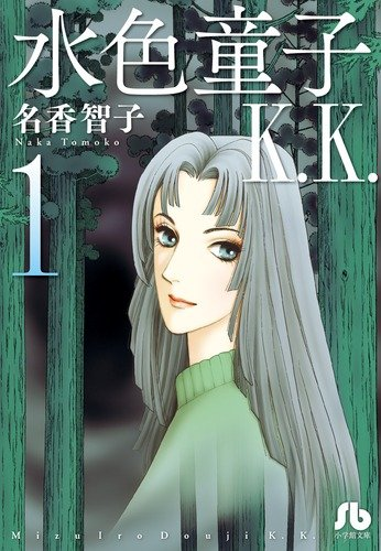 水色童子K.K.1 (小学館文庫 なA 40)の詳細を見る