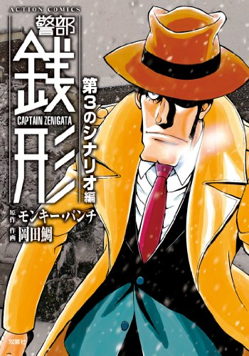 警部銭形 第3のシナリオ編 (アクションコミックス)